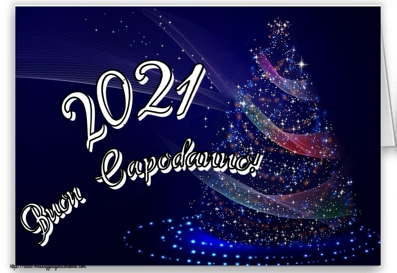 Cartoline di Buon Anno - 2021 Buon Capodanno! - messaggiauguricartoline.com